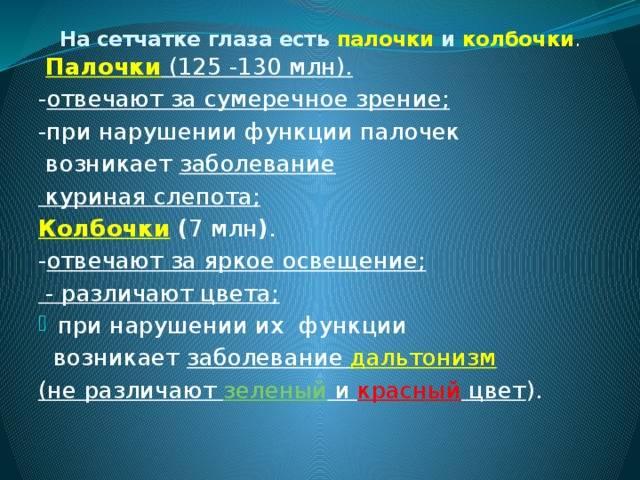 Палочки и колбочки сетчатки глаза что это строение функции - медицинский справочник medana-st.ru