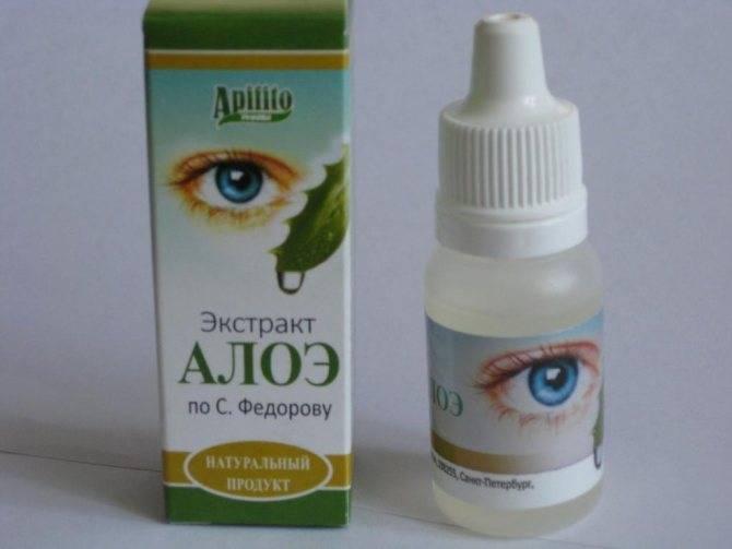 Экстракт алоэ по федорову - глазные капли для лечения глаз, отзывы