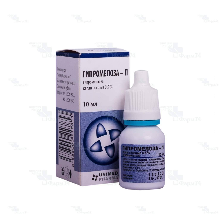 Глазные капли гипромелоза-п