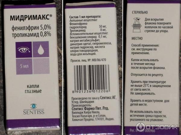 Капли мидримакс: инструкция по применению, цена и отзывы - medside.ru
