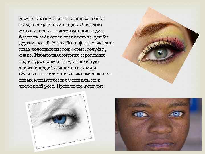 Характер по цвету глаз человека: правила физиогномики