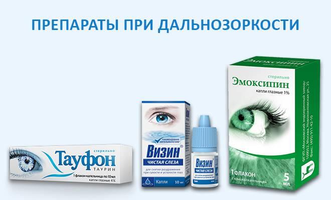 Топ-10 витаминных капель для глаз для улучшения зрения в рейтинге zuzako