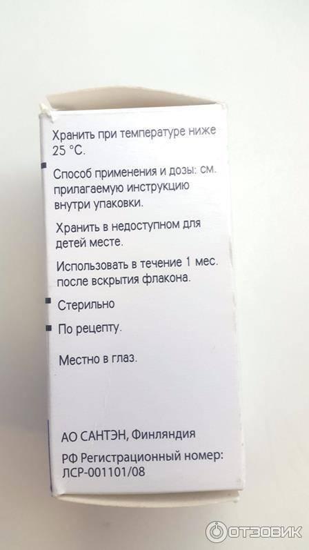 Офтаквикс (глазные капли): инструкция по применению, состав, аналоги, антибиотик для взрослых и детей