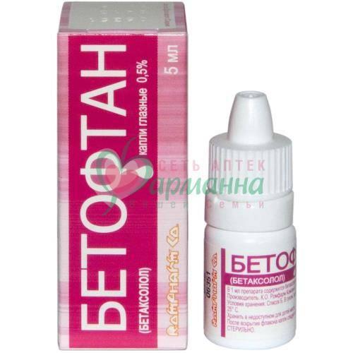 Бетофтан, капли для глаз: инструкция по применению, аналоги, цена и отзывы