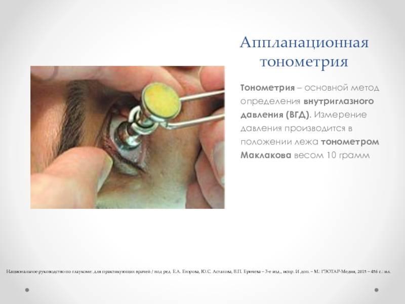 Тонометр внутриглазного давления по маклакову: устройство, принцип действия, как проводится измерение и обработка тонометра маклакова