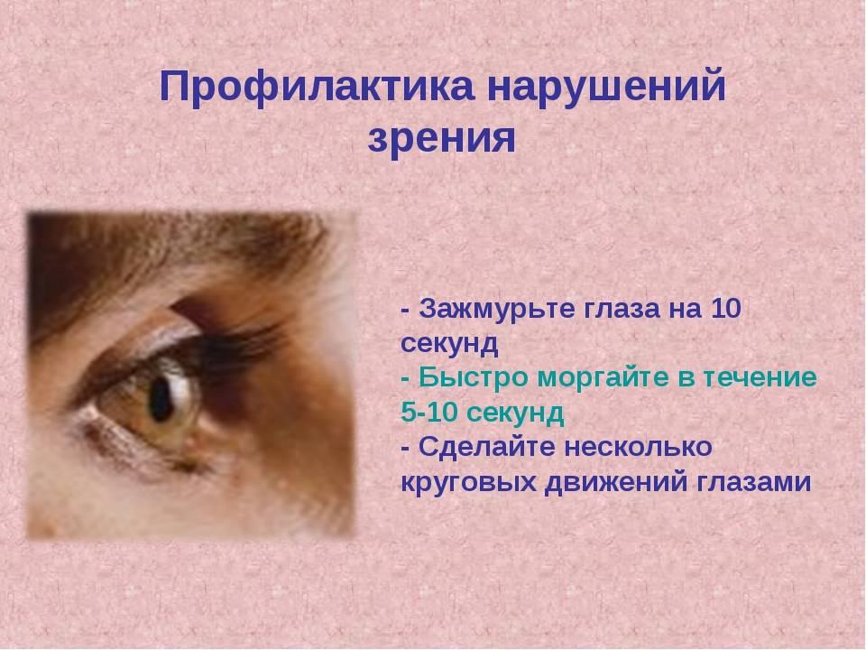 Профилактика нарушения зрения у взрослых и детей