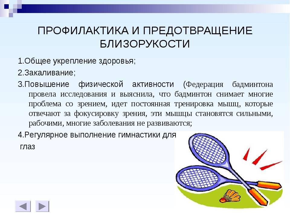 Оздоровительная лечебная физкультура (лфк) при миопии