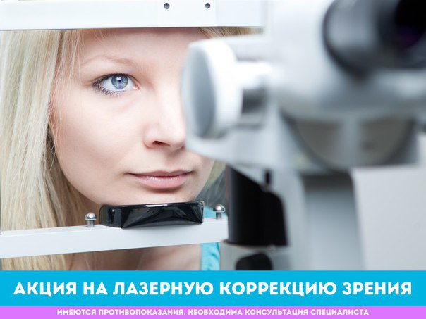 """Противопоказания к операции лазерной коррекции зрения (ограничения) - moscoweyes.ru - сайт офтальмологического центра """"мгк-диагностик"""""""