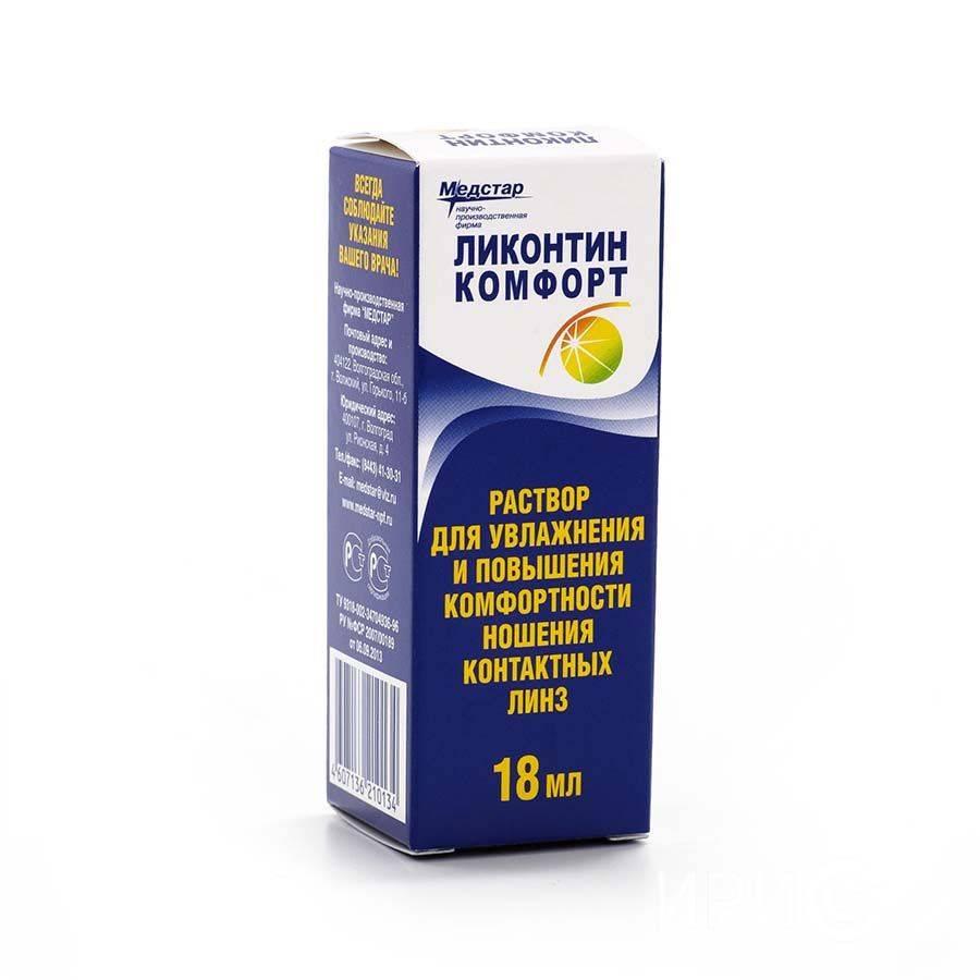 Обзор раствора для линз ликонтин, отзывы