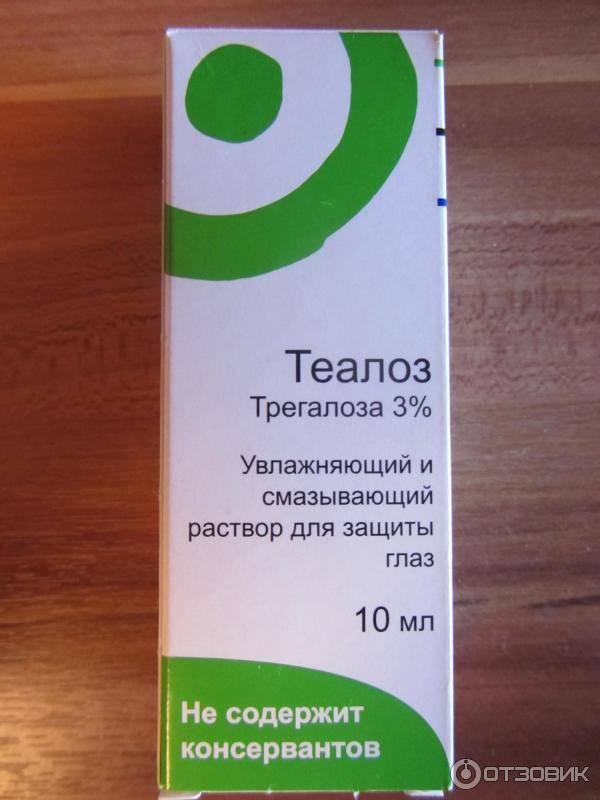 Теалоз (глазные капли): цена, отзывы, аналоги, инструкция по применению