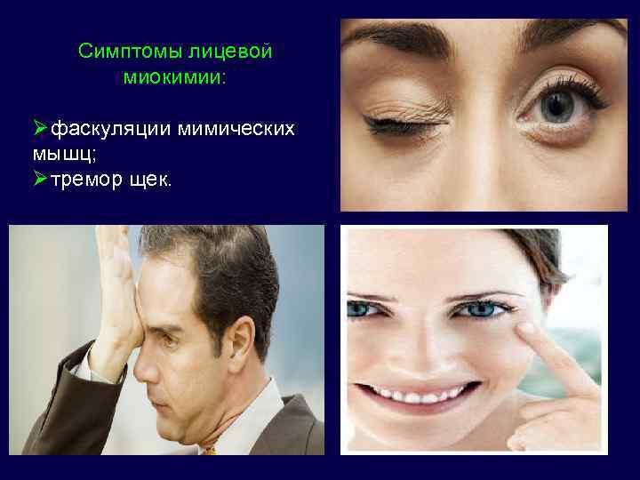 Почему дергается веко глаза и что делать. дергается глаз причины и лечение у взрослых. миокимия века