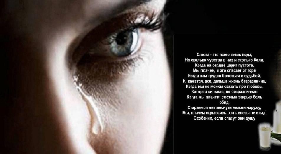 Приметы: к чему появляются слезы на правом или левом глазу. что сулят рыдания по дням недели