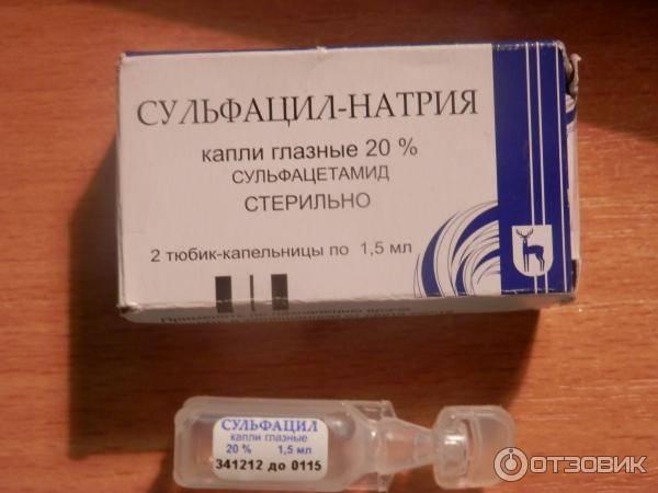 Альбуцид это антибиотик или нет, свойства препарата oculistic.ru альбуцид это антибиотик или нет, свойства препарата