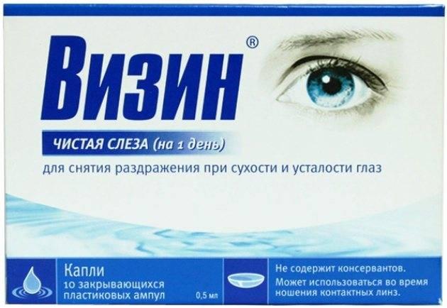 Визин чистая слеза: инструкция по применению, отзывы и аналоги, цены в аптеках - moscoweyes.ru