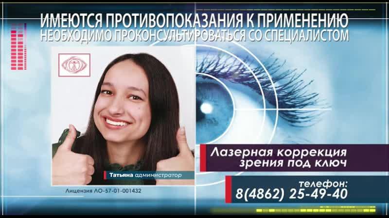 Лазерная коррекция зрения по полису омс в москве - лечение глаз