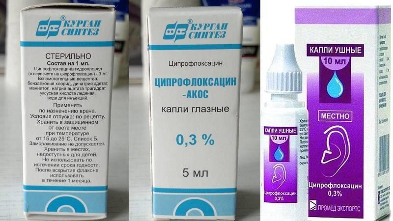 Глазные капли антисептики дезинфицирующие для взрослых и детей