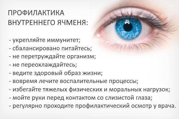 Самые эффективные народные средства от ячменя на глазу oculistic.ru самые эффективные народные средства от ячменя на глазу