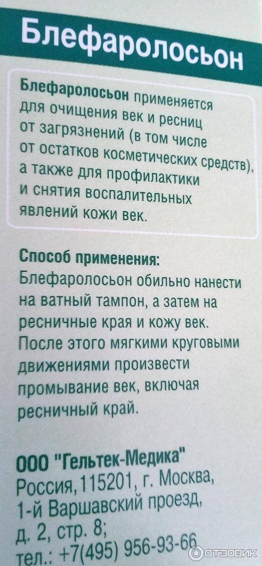 Блефарогель