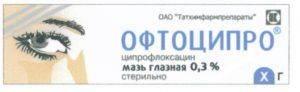 Препарат: офтоципро в аптеках москвы