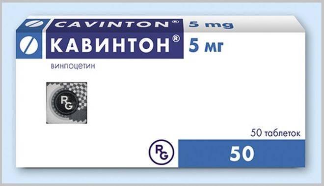 Кавинтон и винпоцетин — в чем разница?