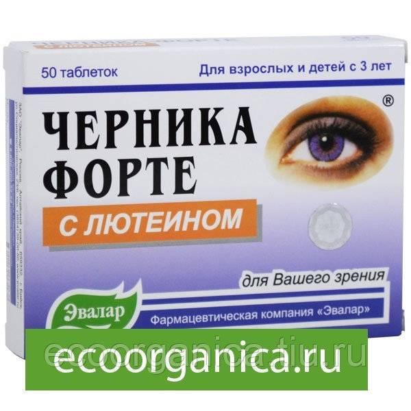 Витамины для глаз в каплях для улучшения зрения - список: в таблетках с черникой для остроты, которые улучшают, лучшие при катаракте