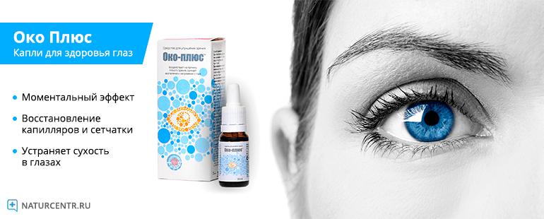 Око-плюс - глазные капли: инструкция по применению, состав, плюсы и минусы, препарат для зрения