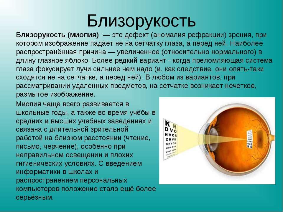 Признаки плохого зрения и как их определить