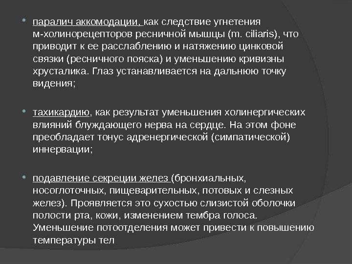 Паралич аккомодации - zdorove