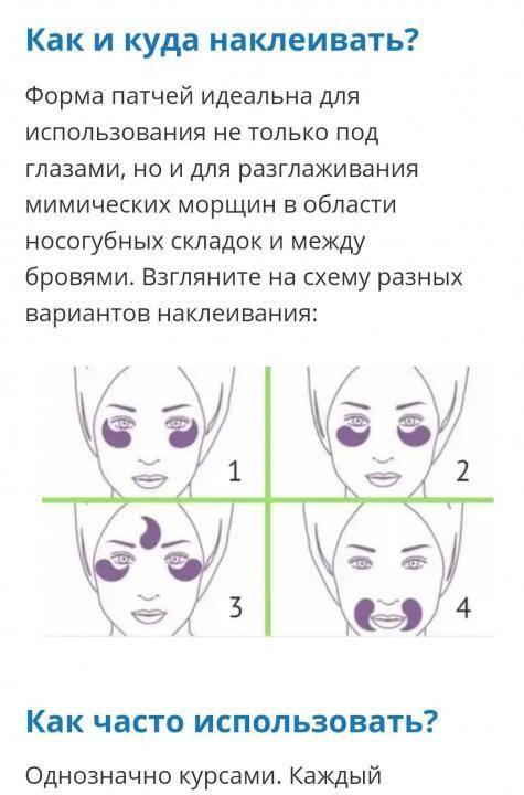Как правильно пользоваться патчами для глаз?