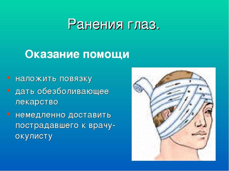 Неотложная помощь при проникающем ранении глаза