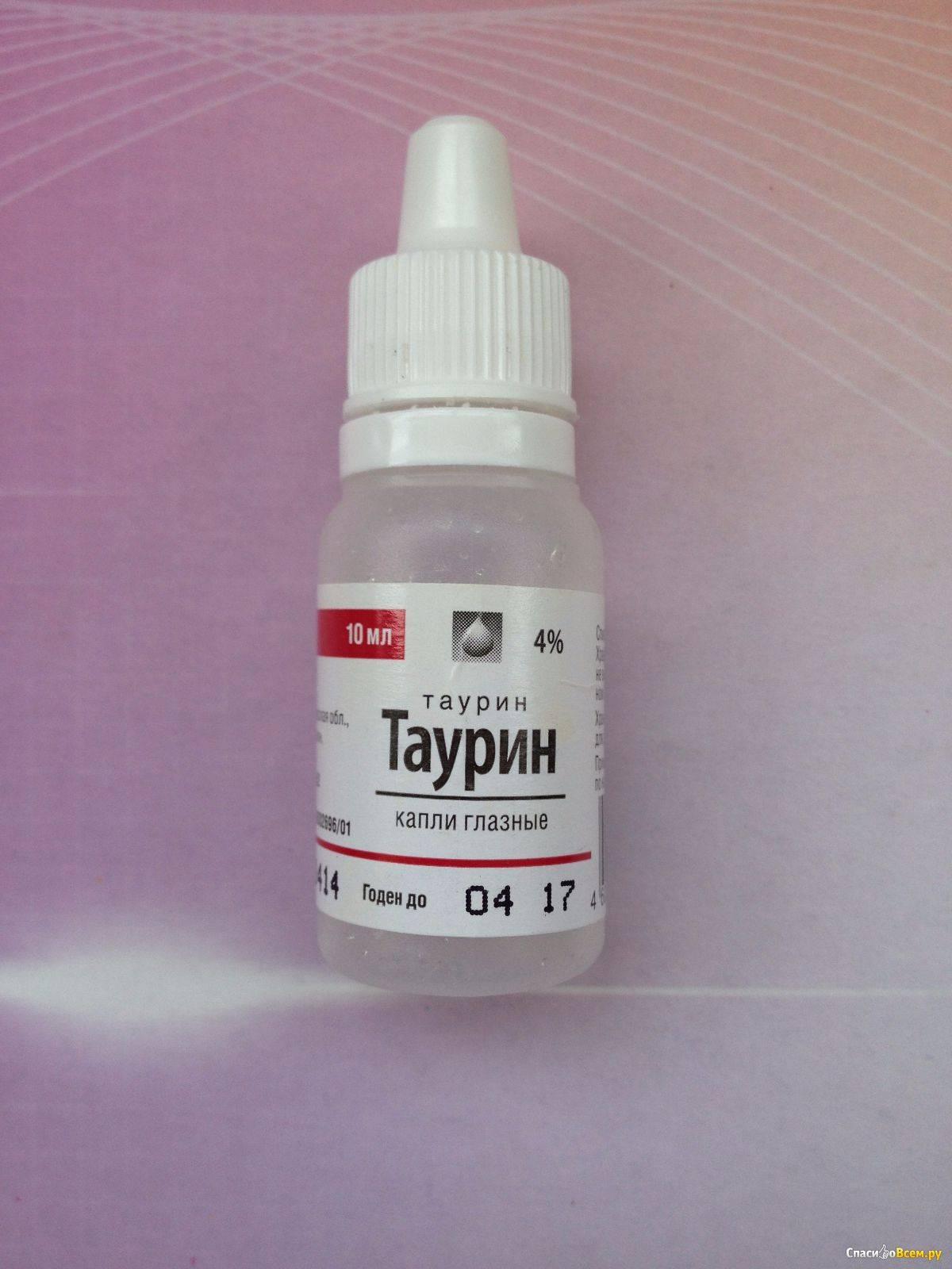 Таурин— глазные капли: инструкция поприменению, отзывы, цены ианалоги