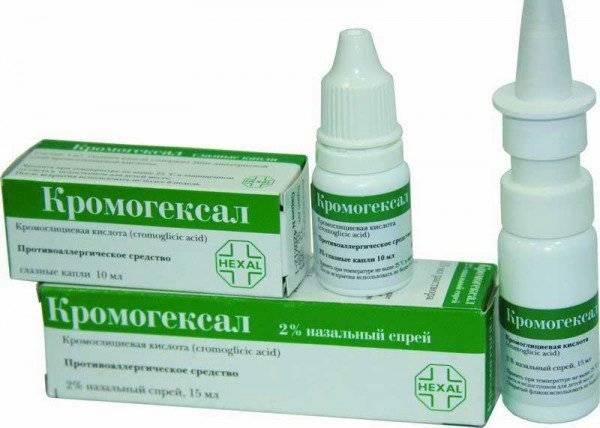 Кромогексал спрей назальный – инструкция по применению, аналоги