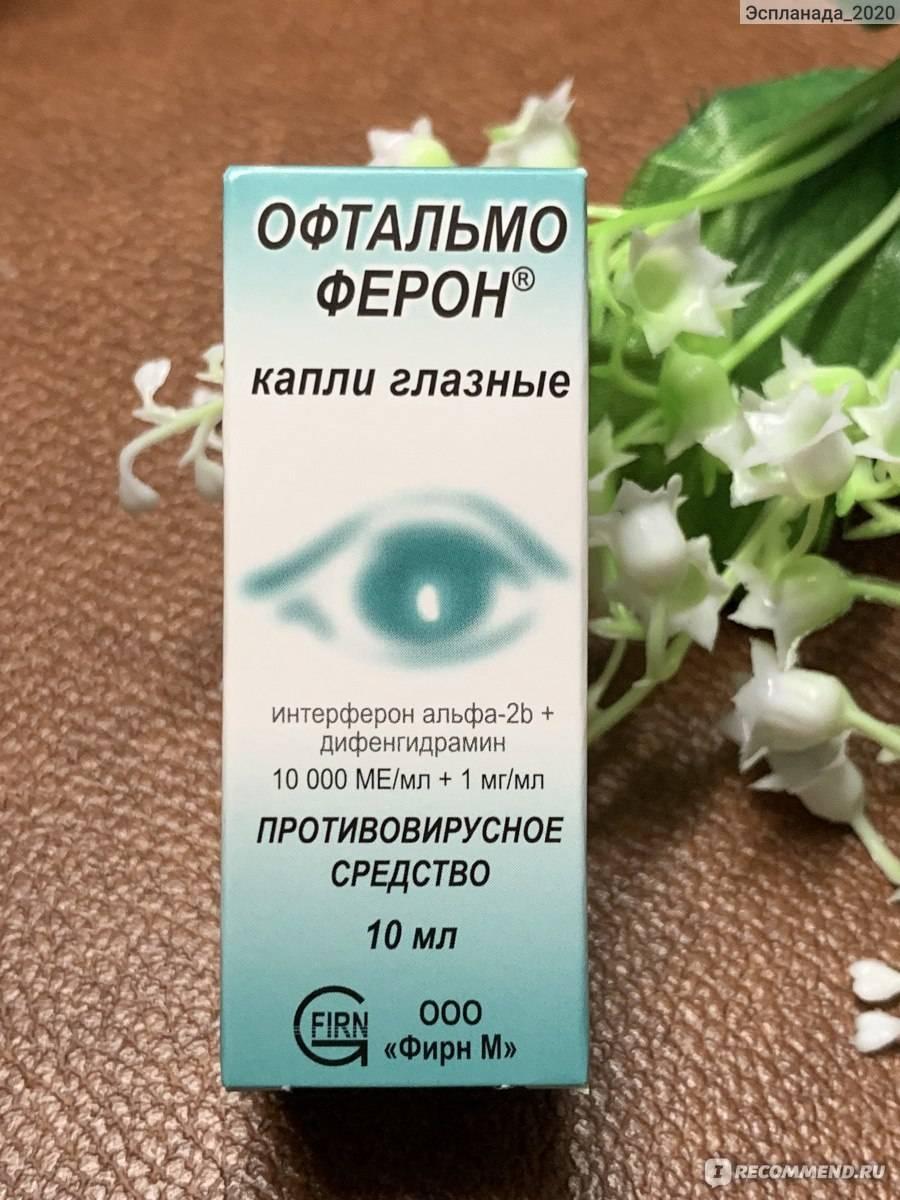 Офтальмоферон аналоги - medcentre24.ru - справочник лекарств, отзывы о клиниках и врачах, запись на прием онлайн