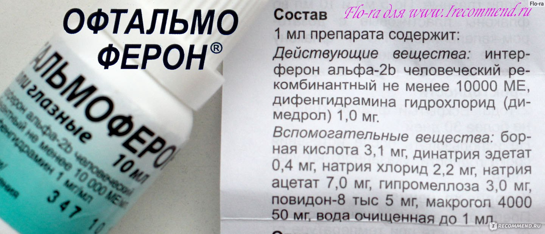 Офтальмоферон® (oftalmoferon®)