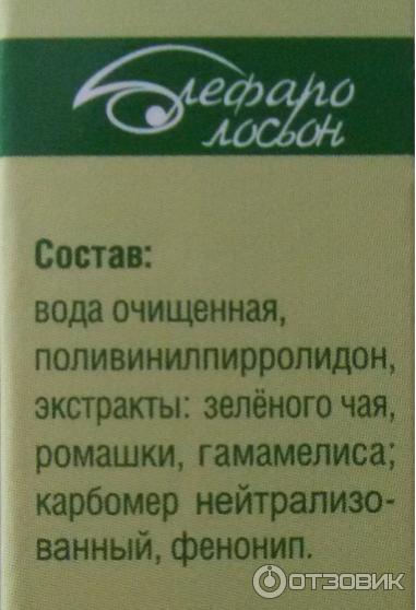 Блефаролосьон