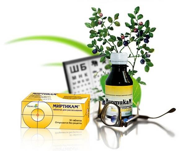 Миртикам: инструкция по применению сиропа и таблеток, отзывы и цена на препарат - от боли