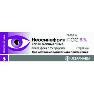 Капли для глаз неосинефрин-пос — инструкция. используются при офтальмологическом обследовании
