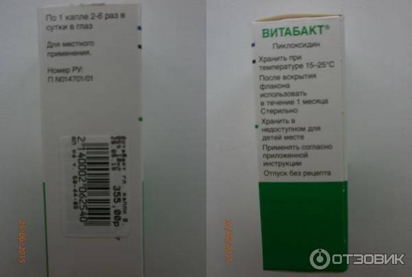 Витабакт глазные капли: инструкция по применению и для чего они нужны, цена, отзывы, аналоги