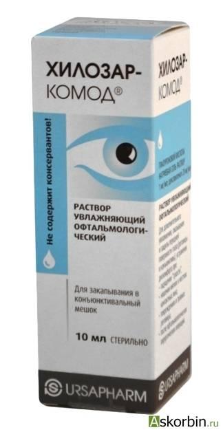 Глазные капли хилозар-комод
