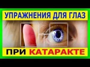 Профилактика развития катаракты глаза с помощью гимнастики
