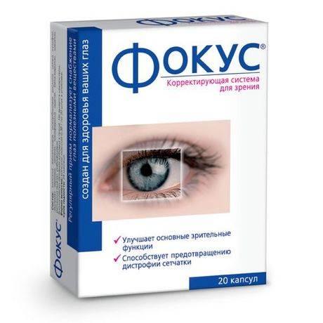 Супер оптик витамины для глаз инструкция цена