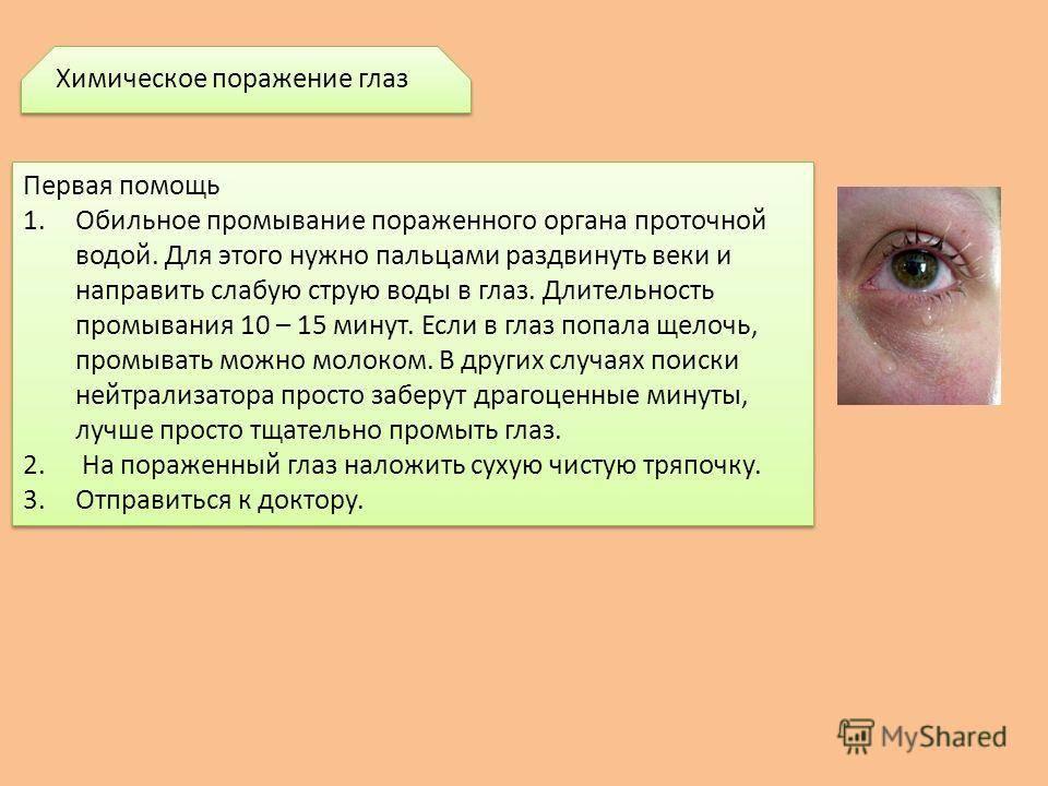 Ожоговая травма глаза: в чем опасность?
