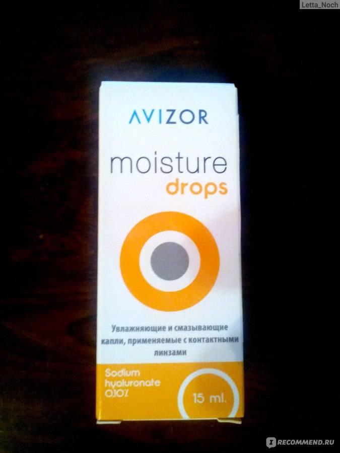 Авизор комфорт дропс: инструкция по применению, отзывы и аналоги, цены в аптеках