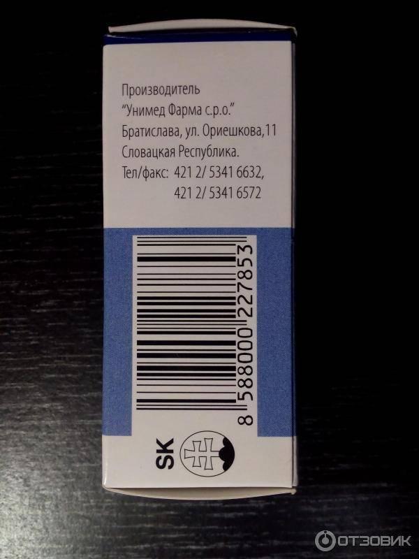 Гипромелоза-п                         (капли)