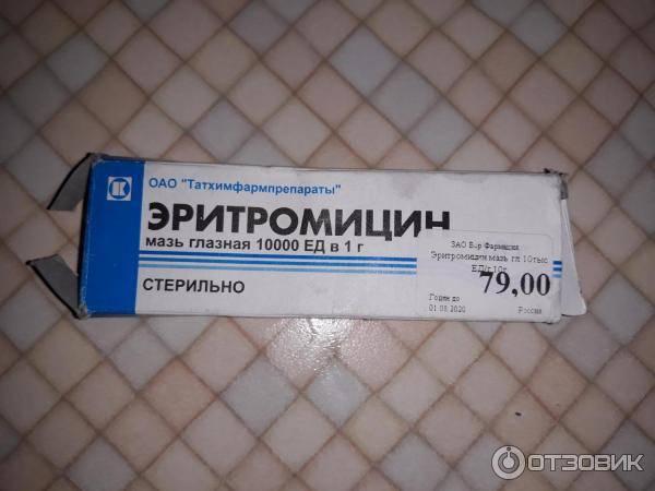 Эритромициновая мазь для лечения кожных и глазных инфекций