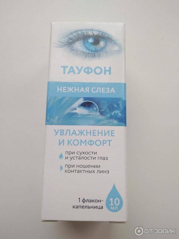 Тауфон нежная слеза: инструкция по применению oculistic.ru тауфон нежная слеза: инструкция по применению