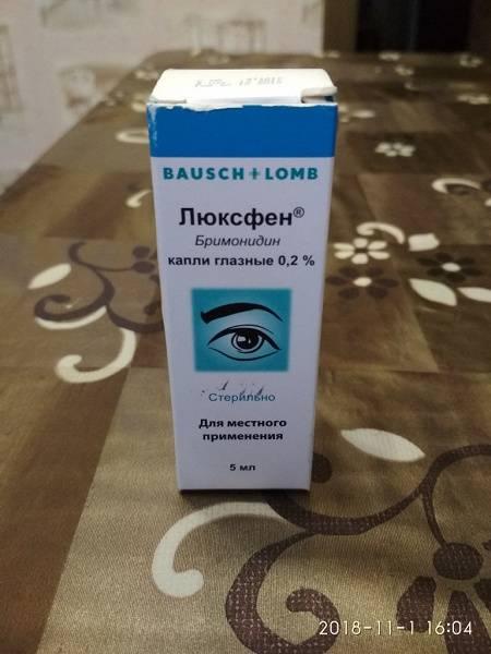 Люксфен (глазные капли): инструкция по применению, отзывы, аналоги, цена