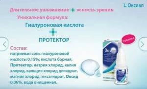 Оксиал - инструкция по применению, цена в аптеках, аналоги