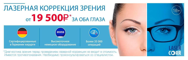 Без платные глазные клиники москвичей пенсионеров