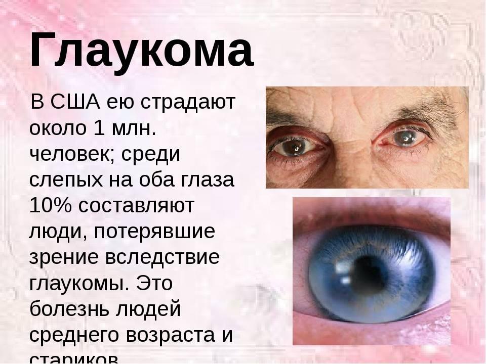 Эписклерит глаза: симптомы, лечение у взрослых и детей